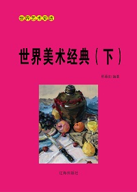 世界美术经典(下册)