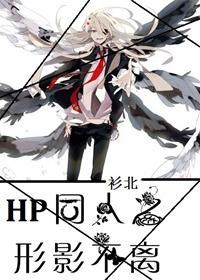 HP同人之形影相伴