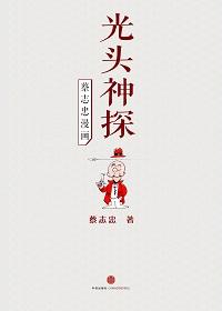 蔡志忠漫画·光头神探