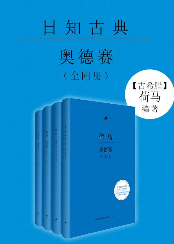 日知古典:奥德赛(全四册)
