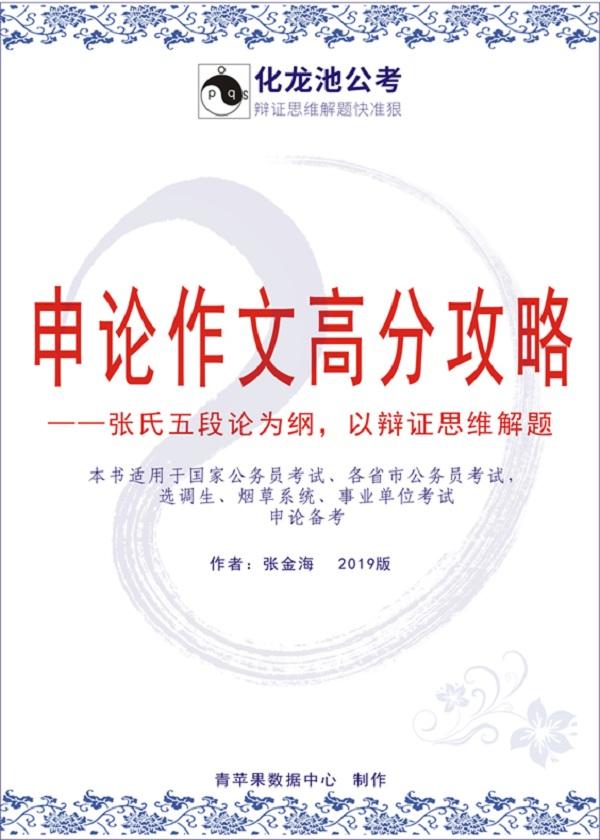 申论作文高分攻略:以张氏五段论为纲,以辩证思维解题(2019)
