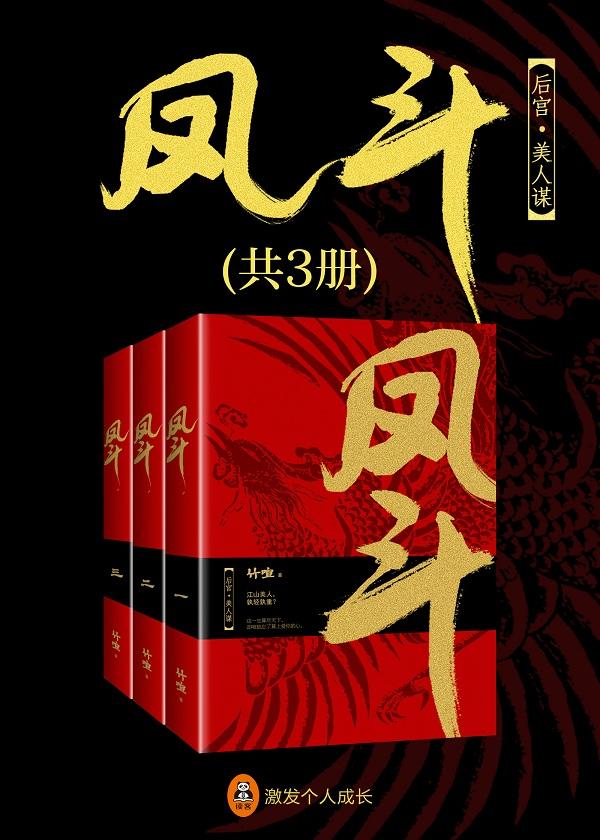 凤斗(共3册)