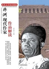 非洲现代作家作品解读