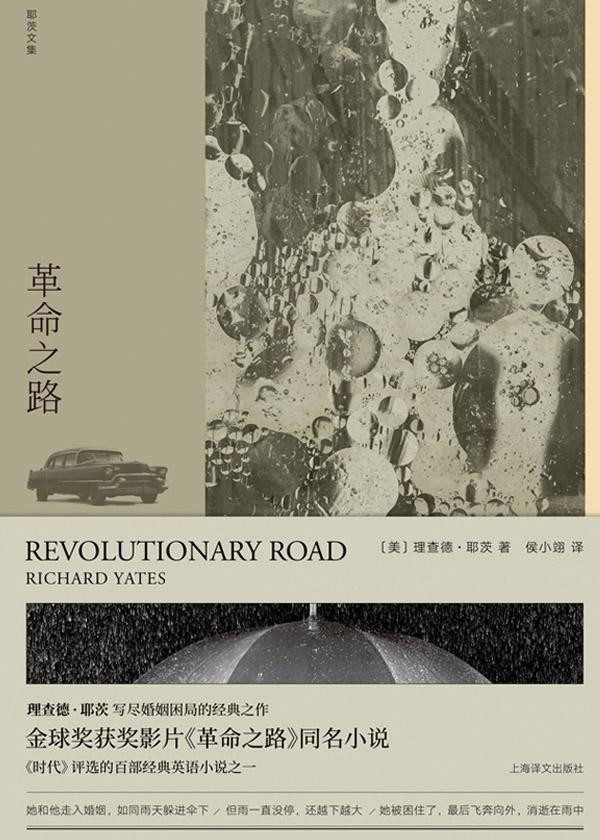 理查德·耶茨文集·革命之路