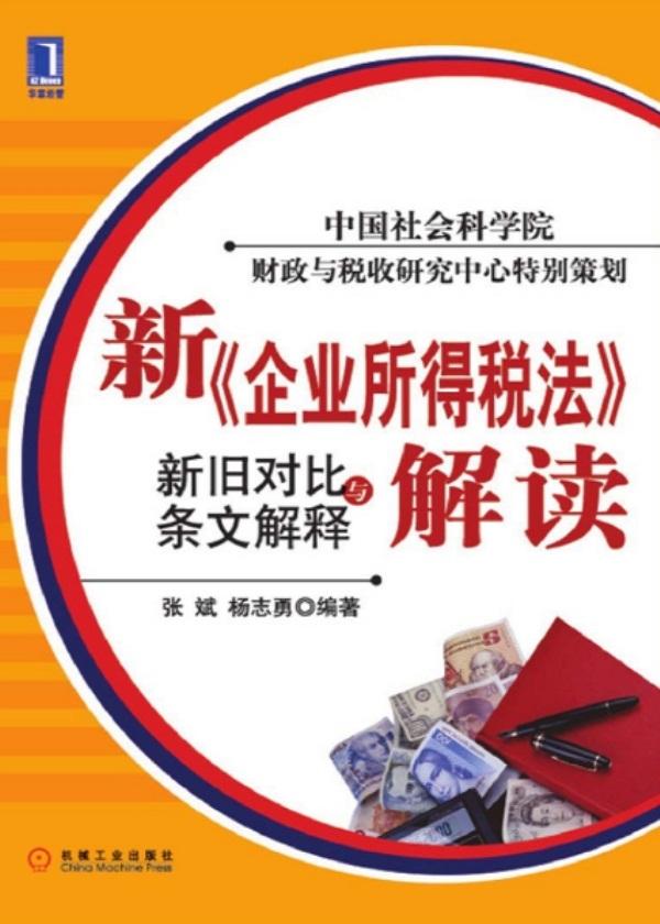 新《企业所得税法》解读