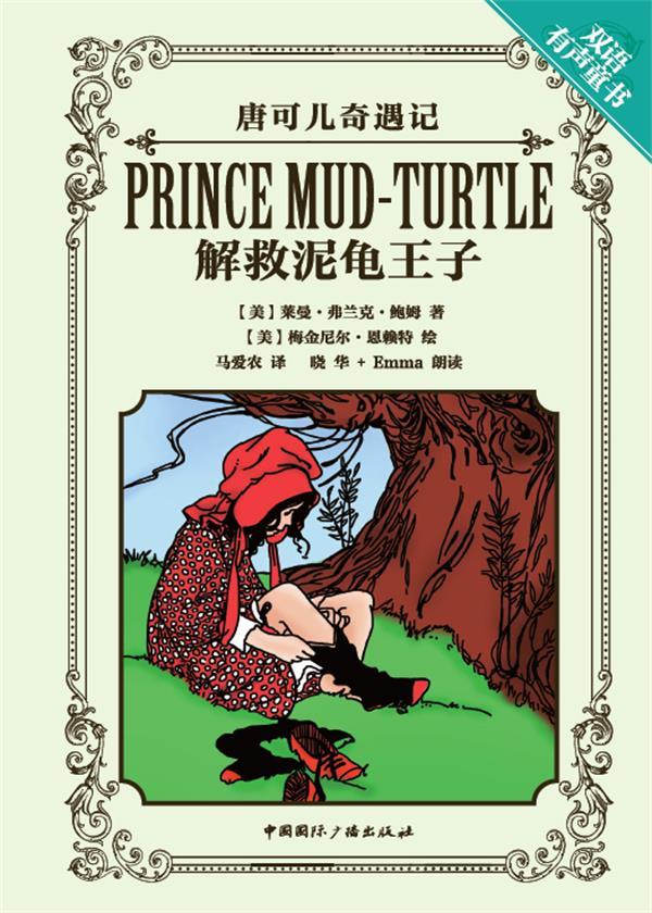 解救泥龟王子:英汉对照