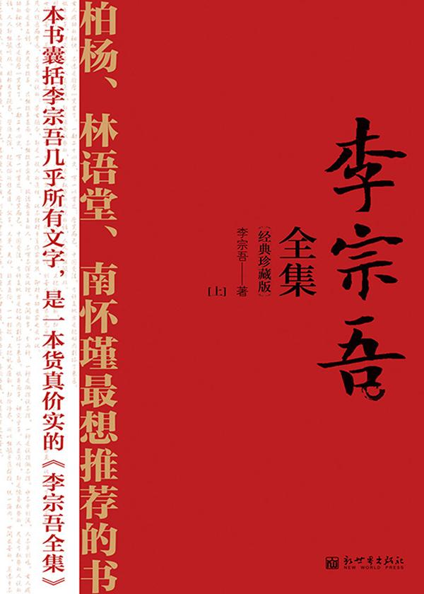 李宗吾全集(上)(经典珍藏版)