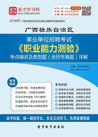 2016年广西壮族自治区事业单位招聘考试《职业能力测验》考点精讲及典型题(含历年真题)详解