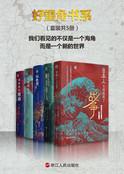 好望角书系(套装共5册)