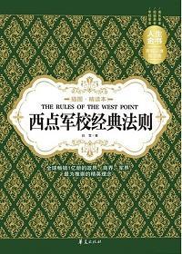 西点军校经典法则:插图精读本