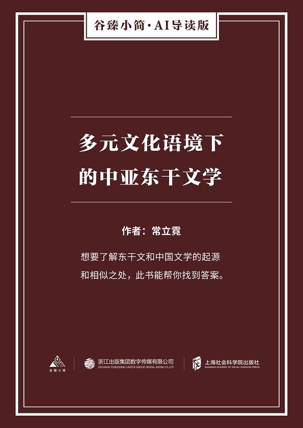 多元文化语境下的中亚东干文学(谷臻小简·AI导读版)