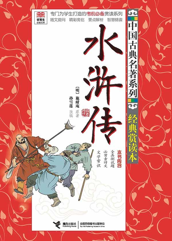 优等生必读文库·中国古典名著系列:水浒传