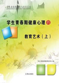 学生青春期健康心理的教育艺术(上)