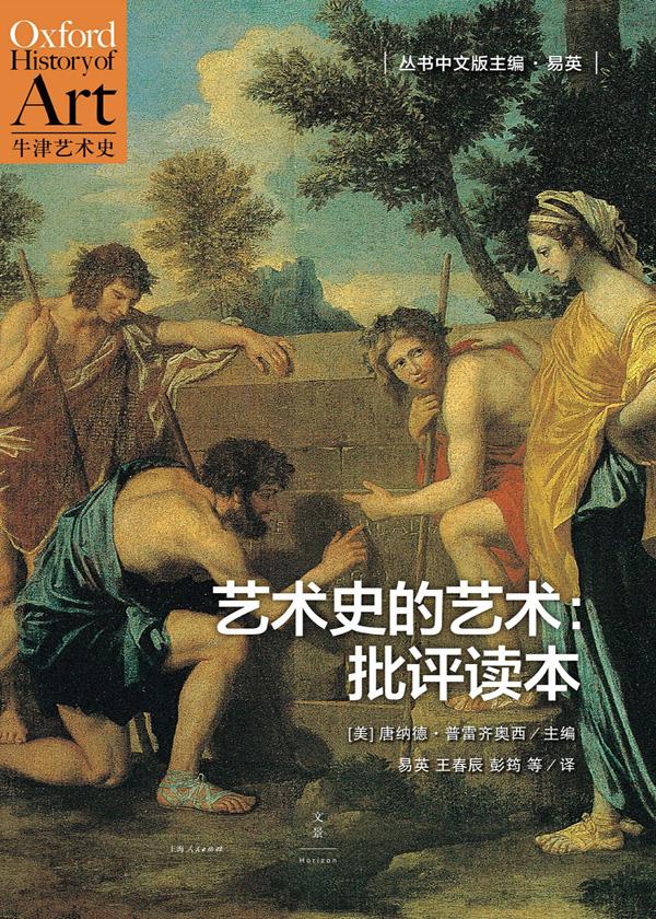 牛津艺术史系列:艺术史的艺术:批评读本