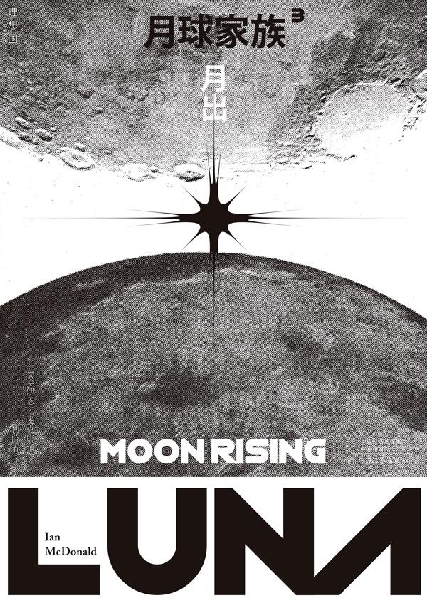 月球家族3:月出