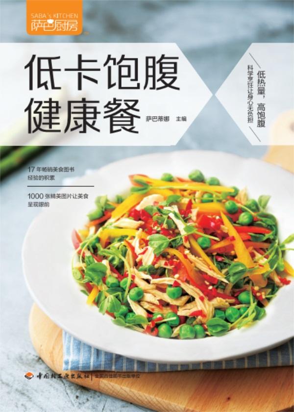 萨巴厨房:低卡饱腹健康餐