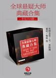 全球悬疑大师典藏合集(全15册)