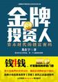 金牌投资人:资本时代的创富密码