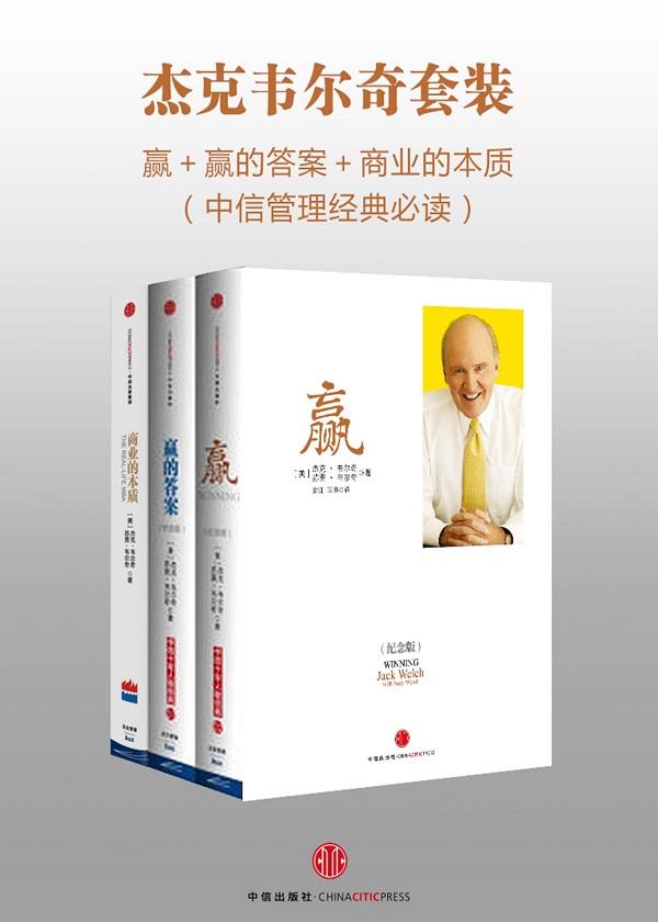 杰克韦尔奇套装:赢+赢的答案+商业的本质(中信管理经典必读)