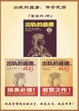 出轨的盛唐:传奇武后(套装共3册)