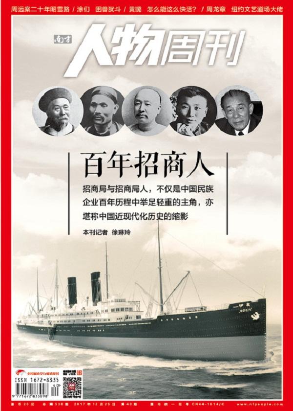 南方人物周刊2017年第40期