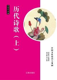 历代诗歌(上)