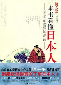 一本书看懂日本人