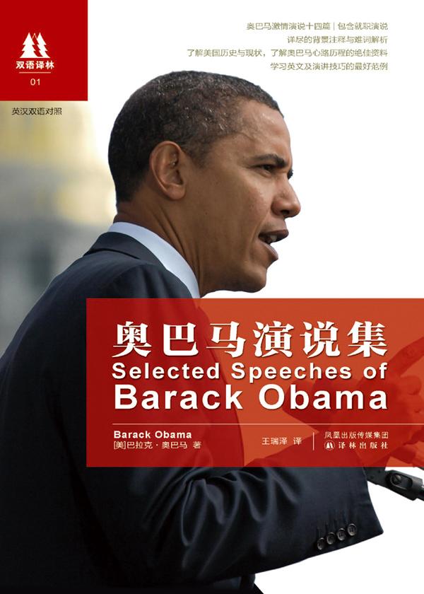 双语译林·奥巴马演说集