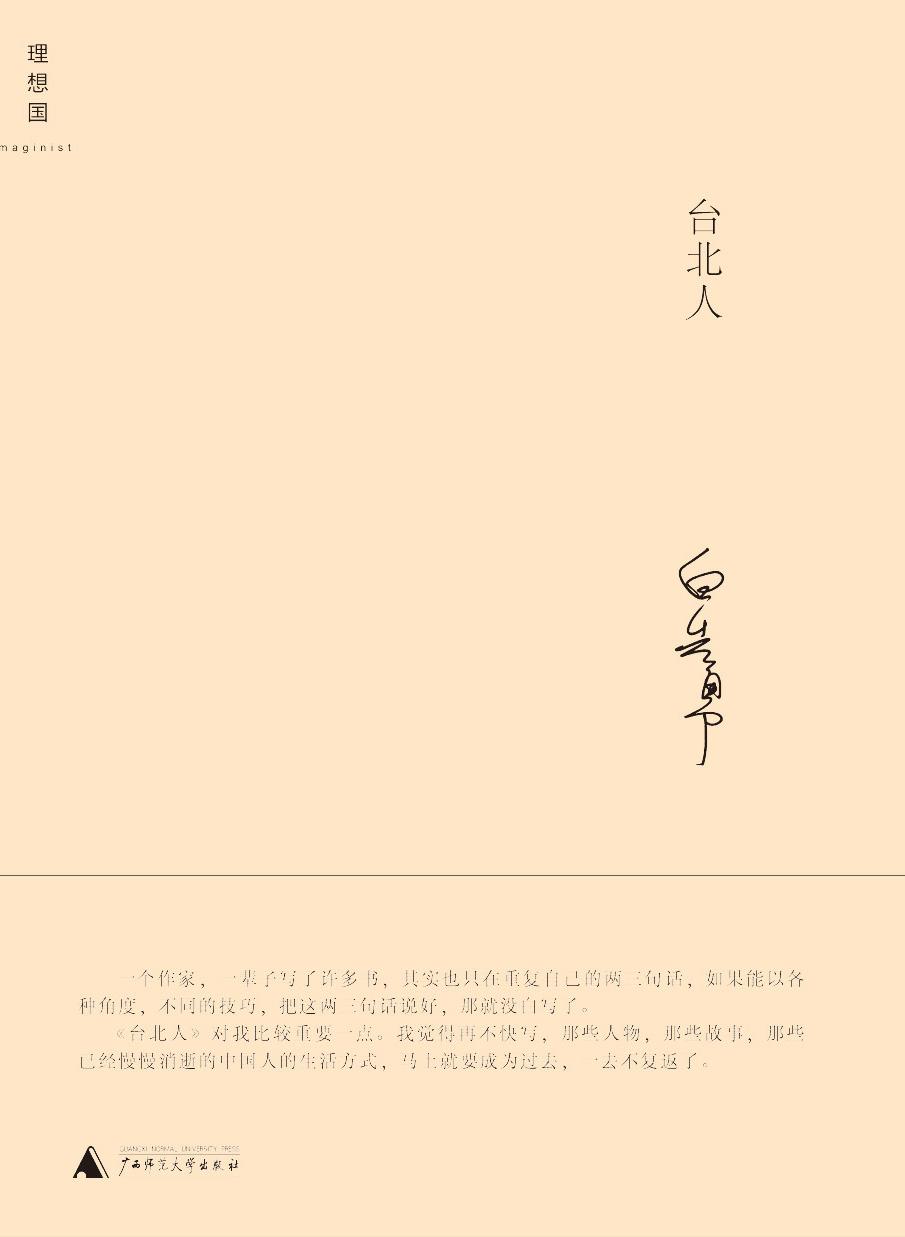 台北人之那片血一般红的杜鹃花