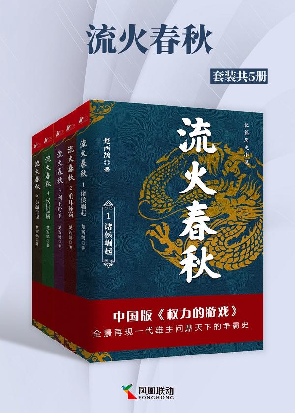 流火春秋(套装全5册)