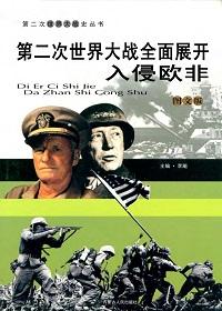 第二次世界大战全面展开:入侵欧非