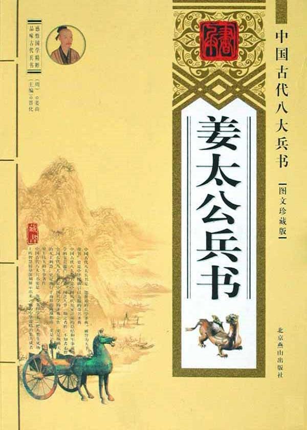中国古代八大兵书——姜太公兵书