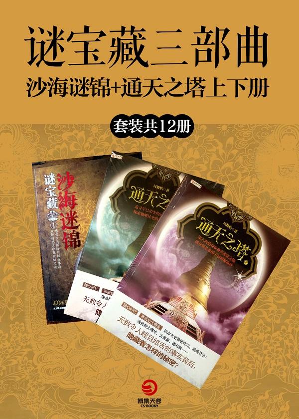 谜宝藏三部曲(沙海谜锦+通天之塔上下册)【套装共12册】