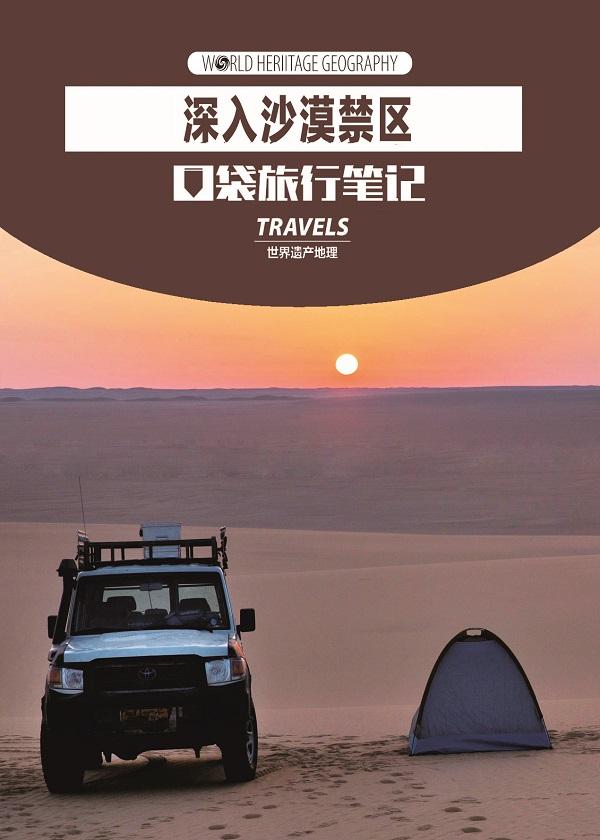 世界遗产地理·口袋旅行笔记:深入沙漠禁地