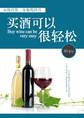 我的第一本葡萄酒书:买酒可以很轻松