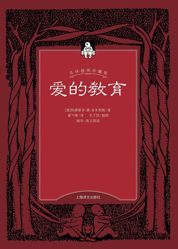 爱的教育(中文)