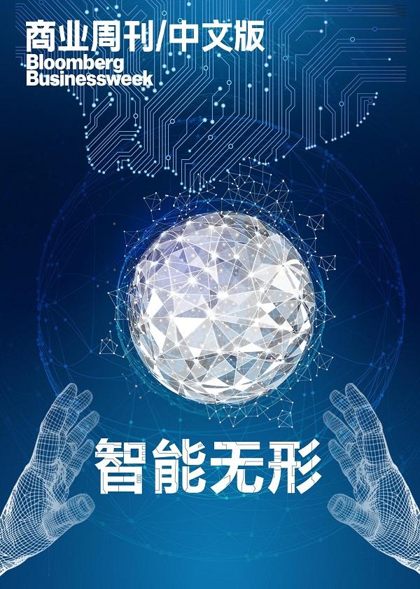 商业周刊/中文版:智能无形