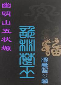 幽明山五状塬:诡秘楚巫