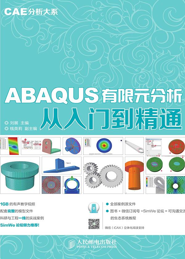 CAE分析大系:ABAQUS有限元分析从入门到精通