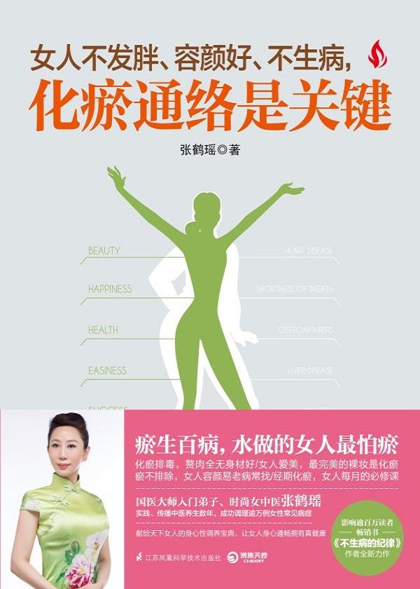 女人不发胖、容颜好、不生病,化瘀通络是关键