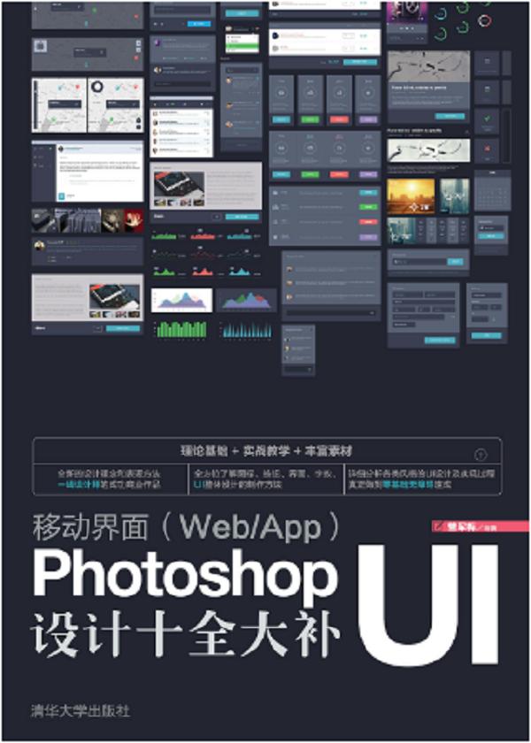 移动界面(Web/App)Photoshop UI设计十全大补