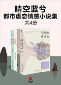 晴空蓝兮都市虐恋情感小说集  (共4册)