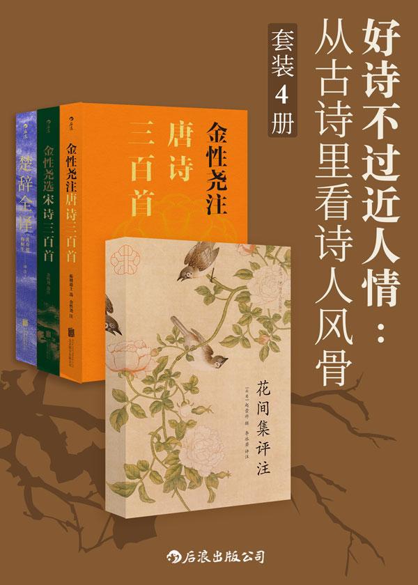 好诗不过近人情:从古诗里看诗人风骨(套装共4册)