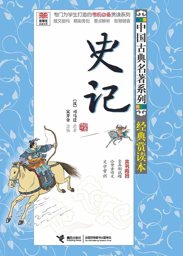 优等生必读文库·中国古典名著系列:史记