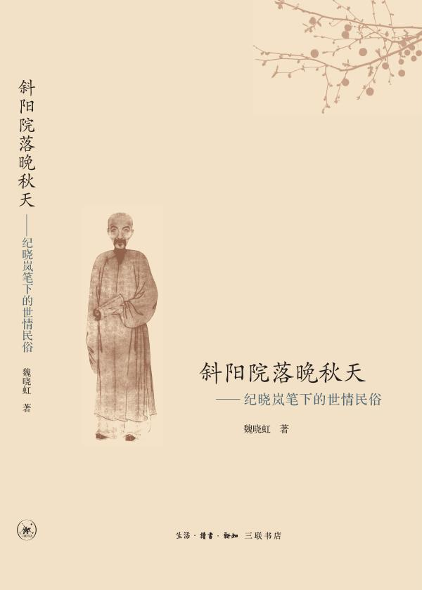 斜阳院落晚秋天:纪晓岚笔下白世情民俗