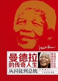 曼德拉的传奇人生:从囚徒到总统(全网首发)