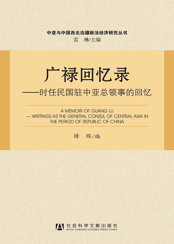 广禄回忆录——时任民国驻中亚总领事的回忆