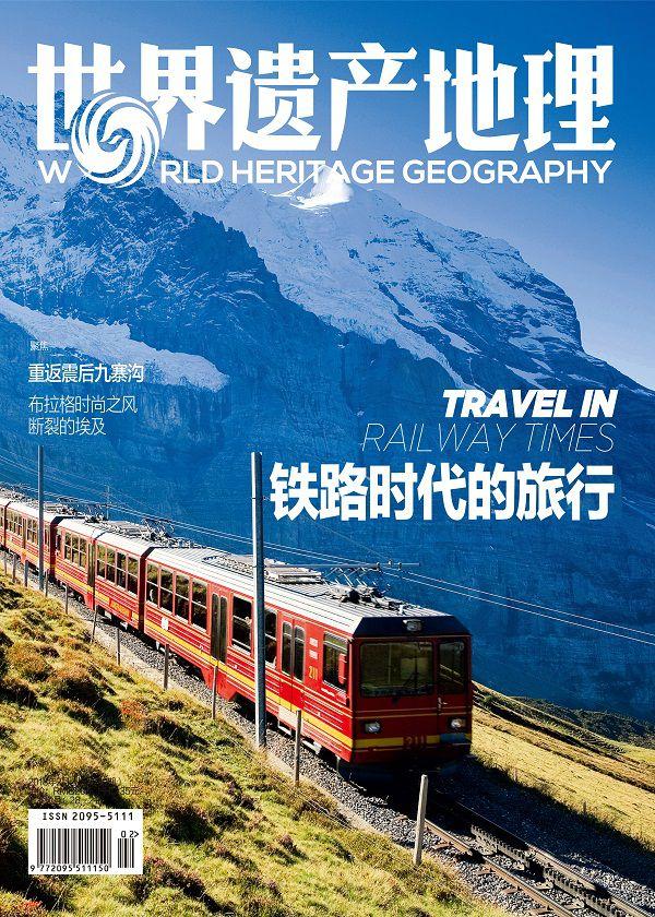 世界遗产地理·铁路时代的旅行(总第39期)