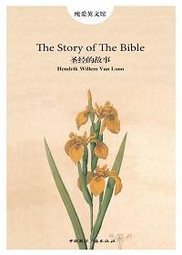 纯爱英文馆 圣经的故事