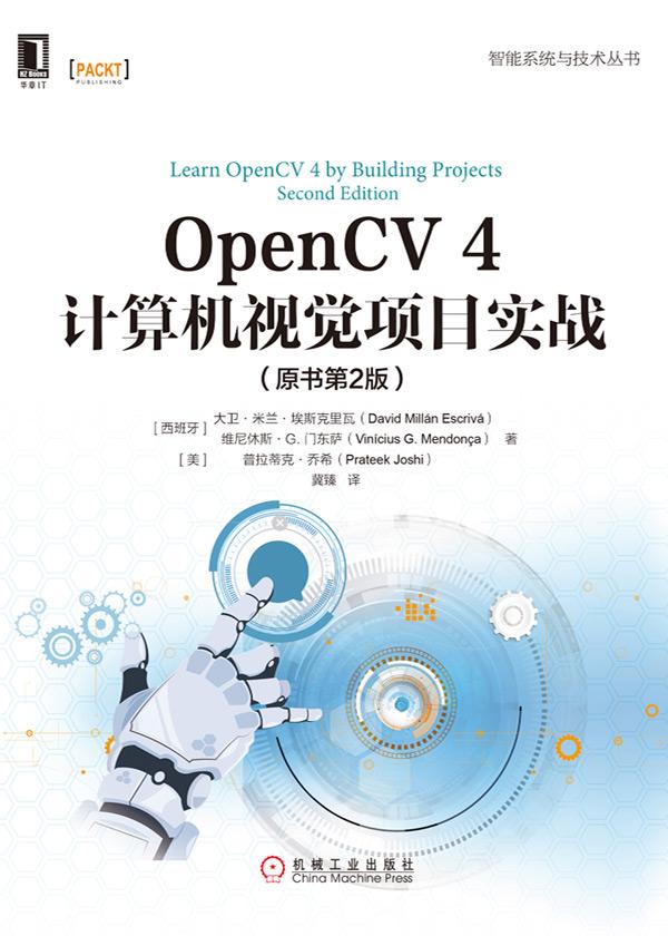 智能系统与技术丛书·OpenCV 4计算机视觉项目实战(原书第2版)